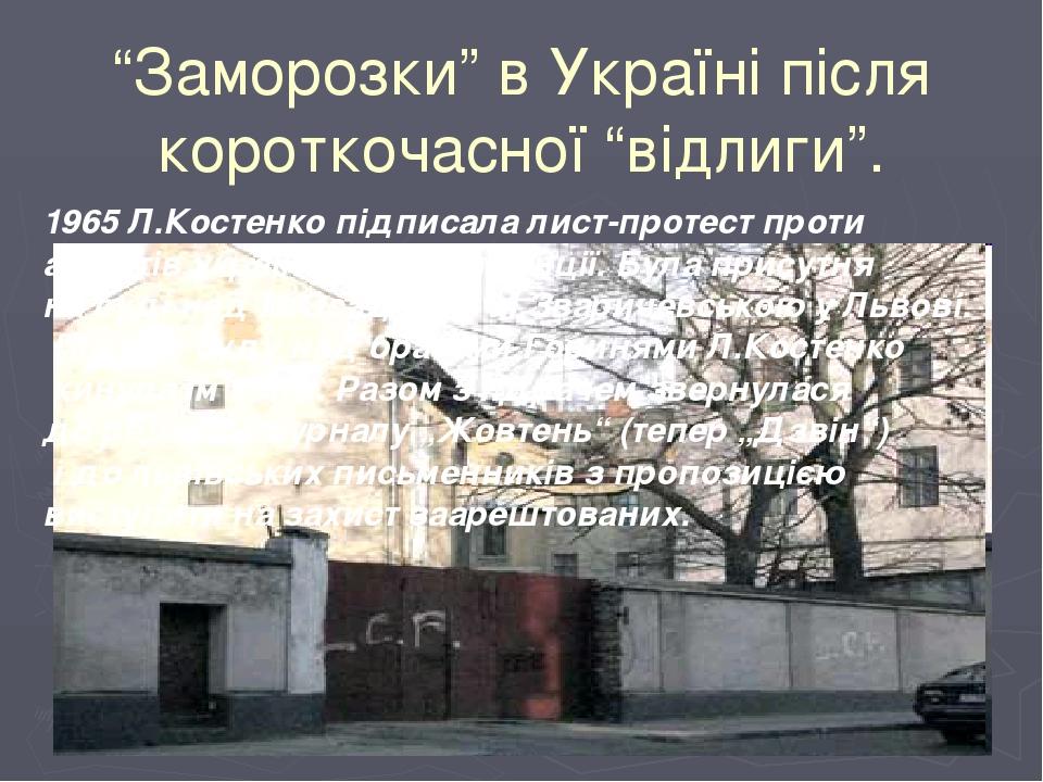 """""""Заморозки"""" в Україні після короткочасної """"відлиги"""". 1965 Л.Костенко підписал..."""