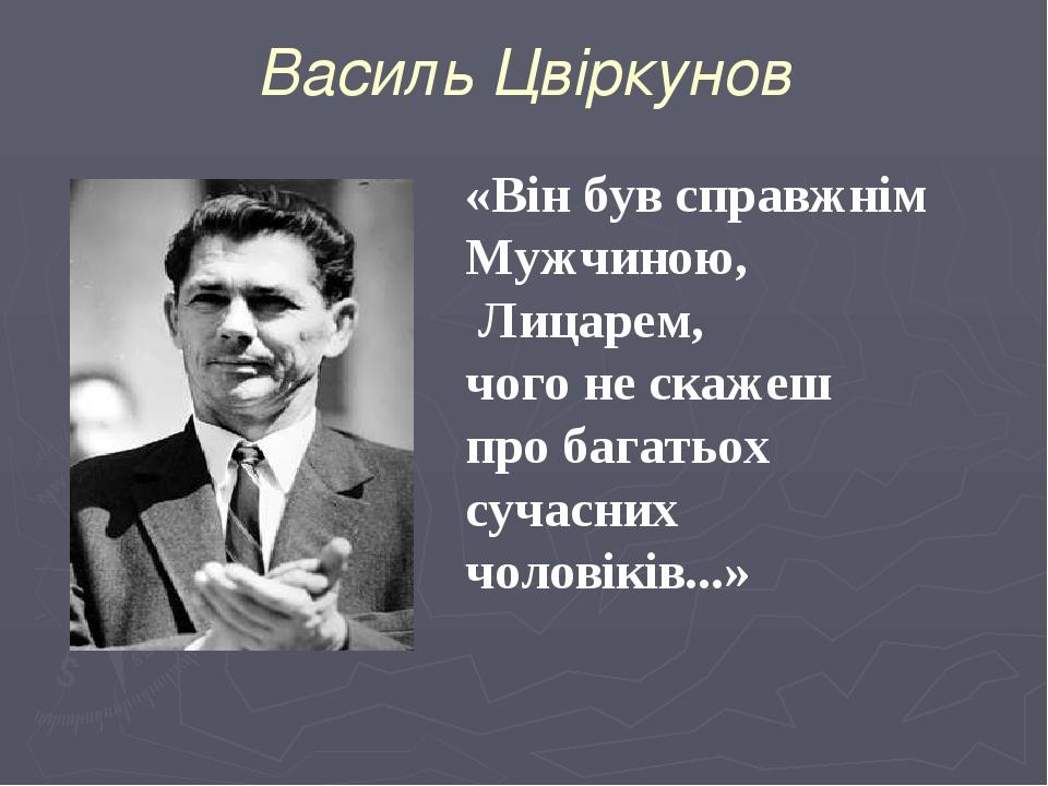 Василь Цвіркунов «Він був справжнім Мужчиною, Лицарем, чого не скажеш про баг...