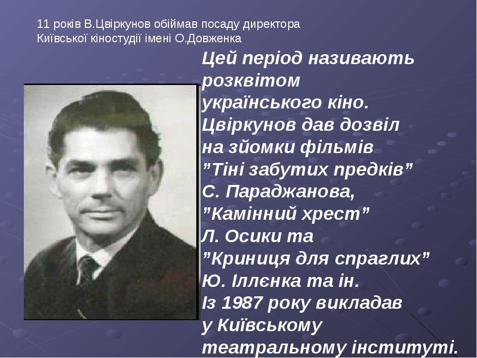 Цей період називають розквітом українського кіно. Цвіркунов дав дозвіл на зйо...