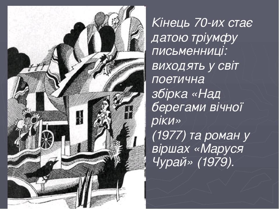 Кінець 70-их стає датою тріумфу письменниці: виходять у світ поетична збірка...