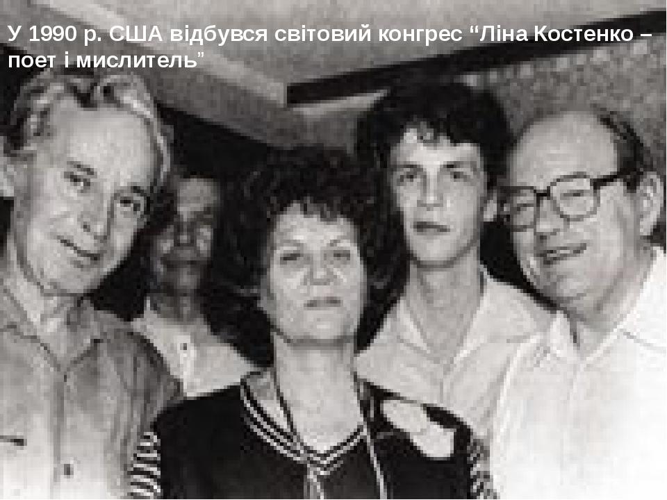 """У 1990 р. США відбувся світовий конгрес """"Ліна Костенко – поет і мислитель"""""""