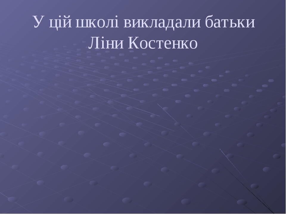 У цій школі викладали батьки Ліни Костенко