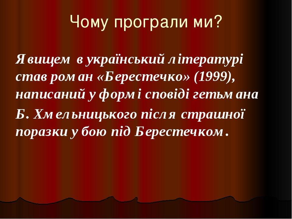 Чому програли ми? Явищем в український літературі став роман «Берестечко» (19...
