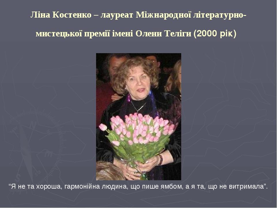 Ліна Костенко – лауреат Міжнародної літературно-мистецької премії імені Олени...