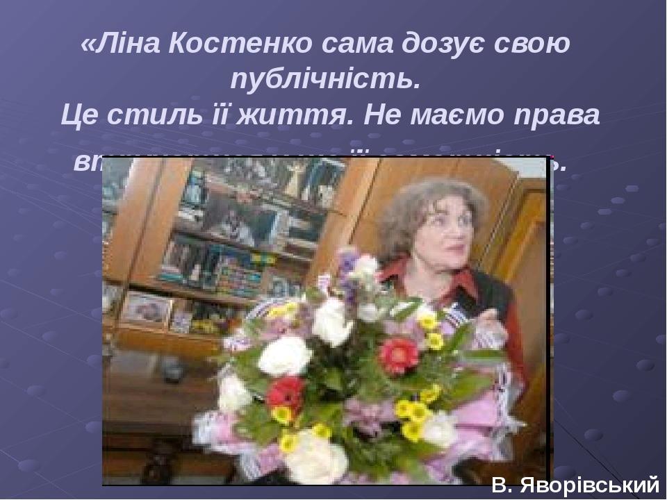 «Ліна Костенко сама дозує свою публічність. Це стиль її життя. Не маємо права...