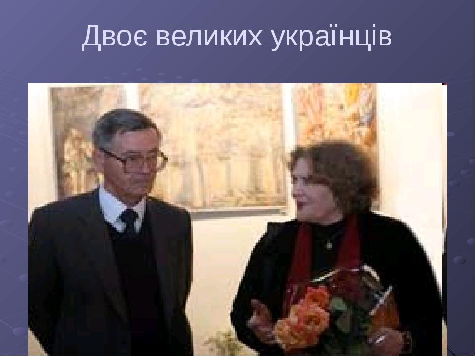 Двоє великих українців