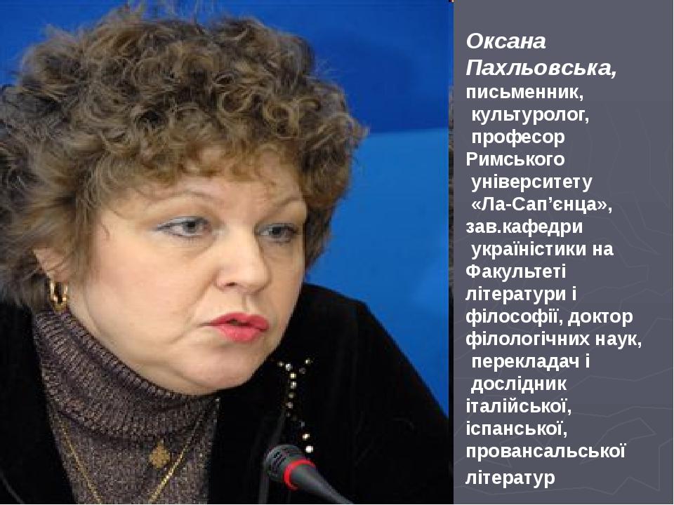 Оксана Пахльовська, письменник, культуролог, професор Римського університету...