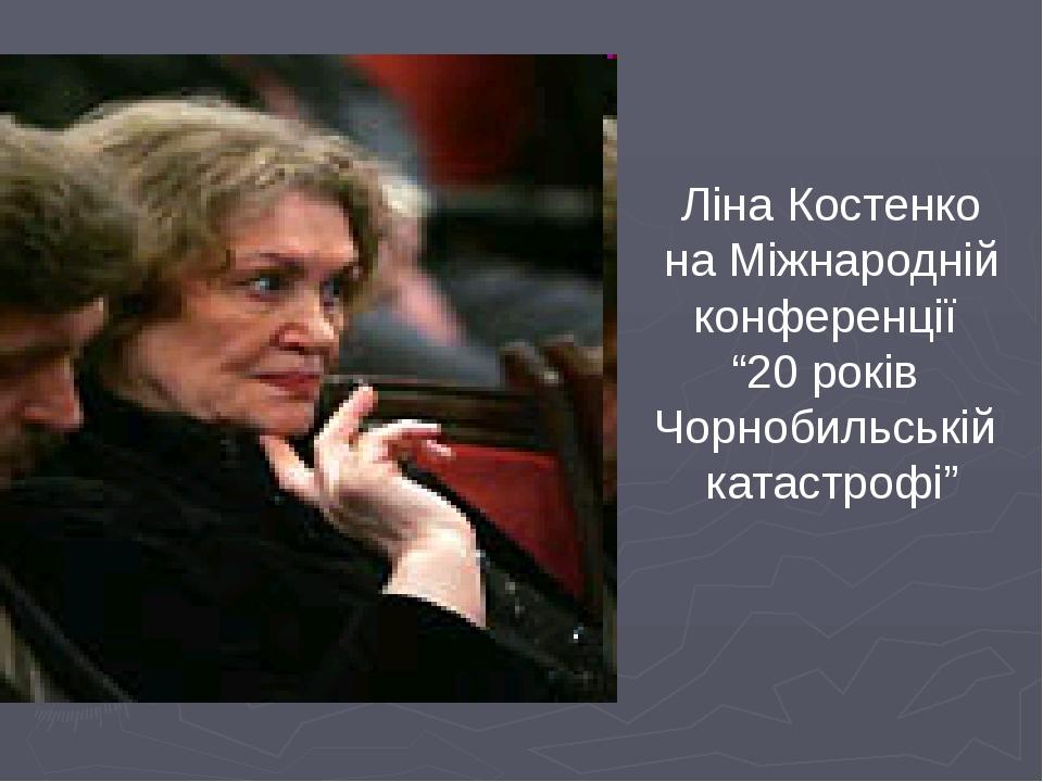 """Ліна Костенко на Міжнародній конференції """"20 років Чорнобильській катастрофі"""""""