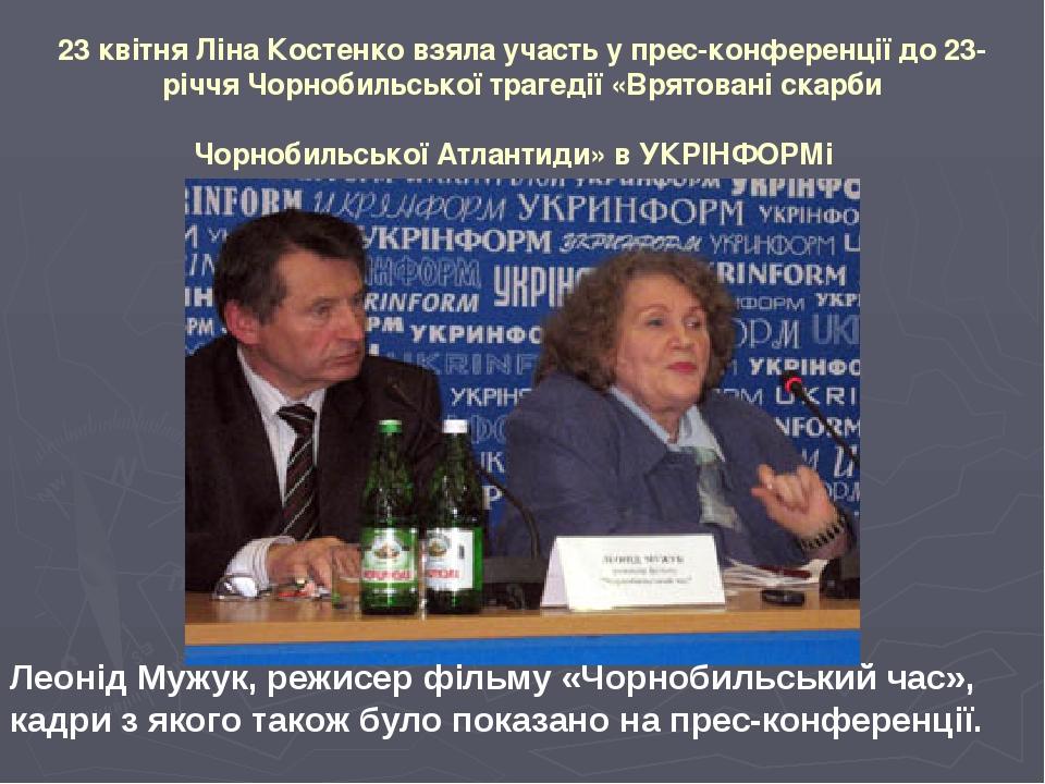 23 квітня Ліна Костенко взяла участь у прес-конференції до 23-річчя Чорнобиль...