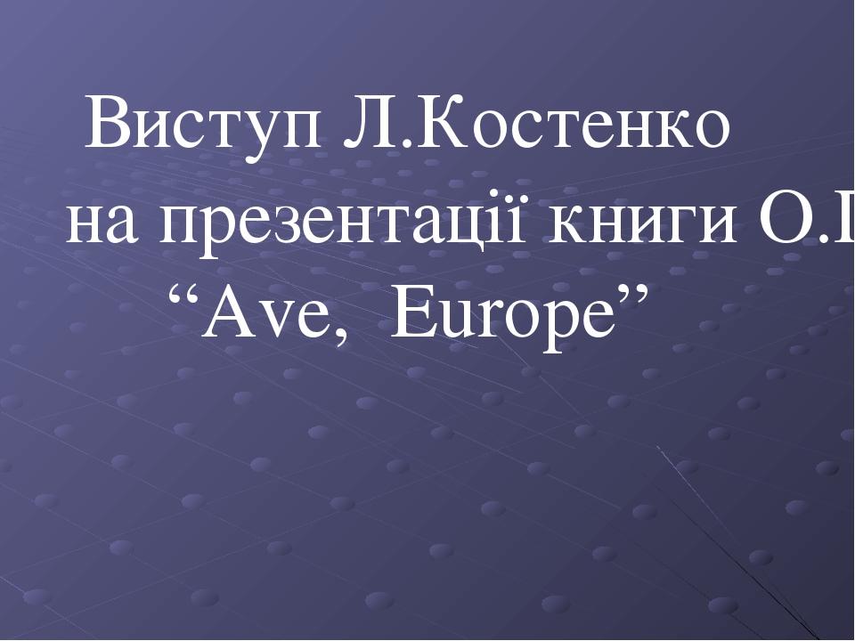 """Виступ Л.Костенко на презентації книги О.Пахльовської """"Ave, Europe"""""""