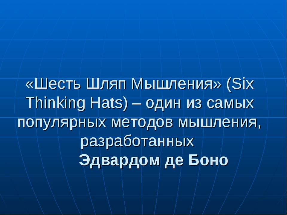 «Шесть Шляп Мышления» (Six Thinking Hats) – один из самых популярных методов...
