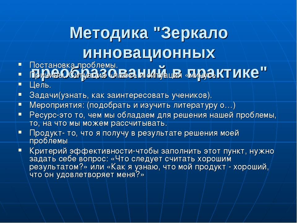 """Методика """"Зеркало инновационных преобразований в практике"""" Постановка проблем..."""