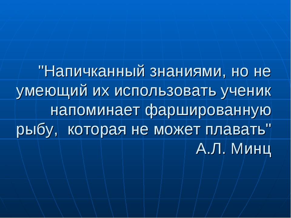 """""""Напичканный знаниями, но не умеющий их использовать ученик напоминает фаршир..."""