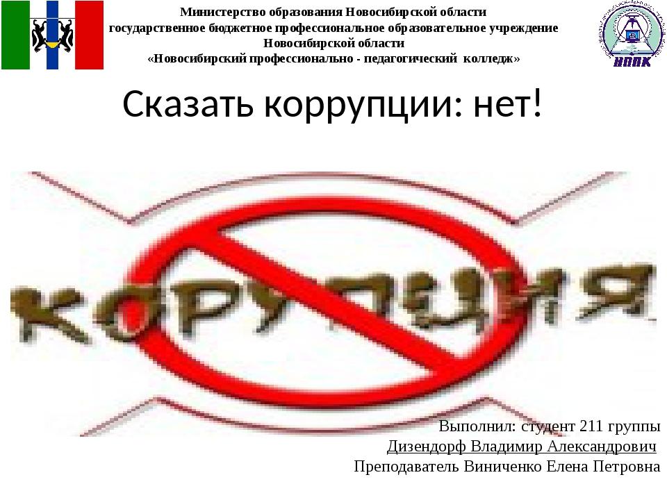 Сказать коррупции: нет! Министерство образования Новосибирской области госуда...