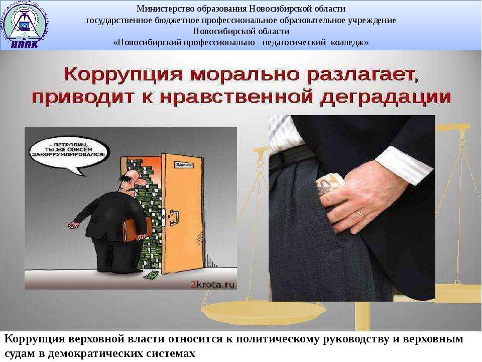 Коррупция верховной властиотносится к политическому руководству и верховным...