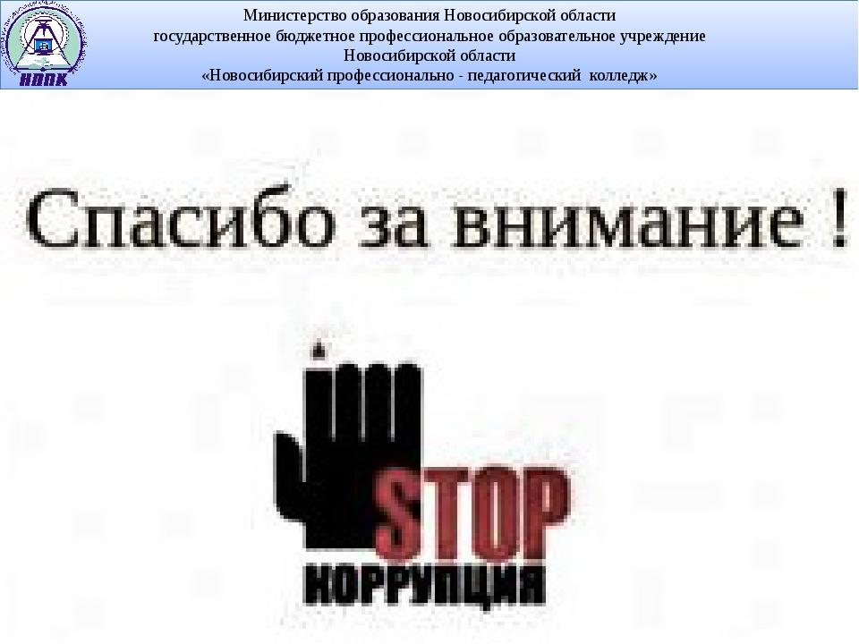 Министерство образования Новосибирской области государственное бюджетное проф...