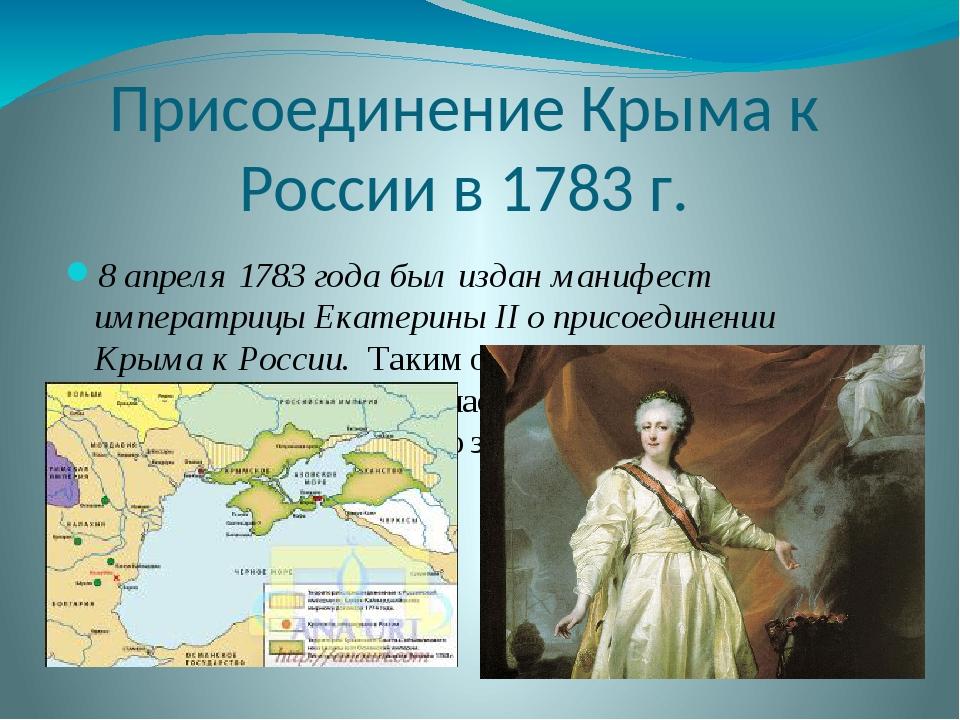 День принятия Крыма, Тамани и Кубани в состав Российской державы
