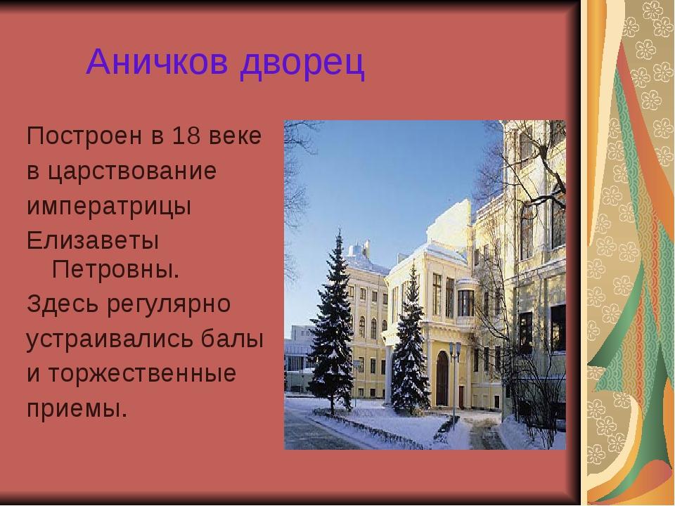 Аничков дворец Построен в 18 веке в царствование императрицы Елизаветы Петро...