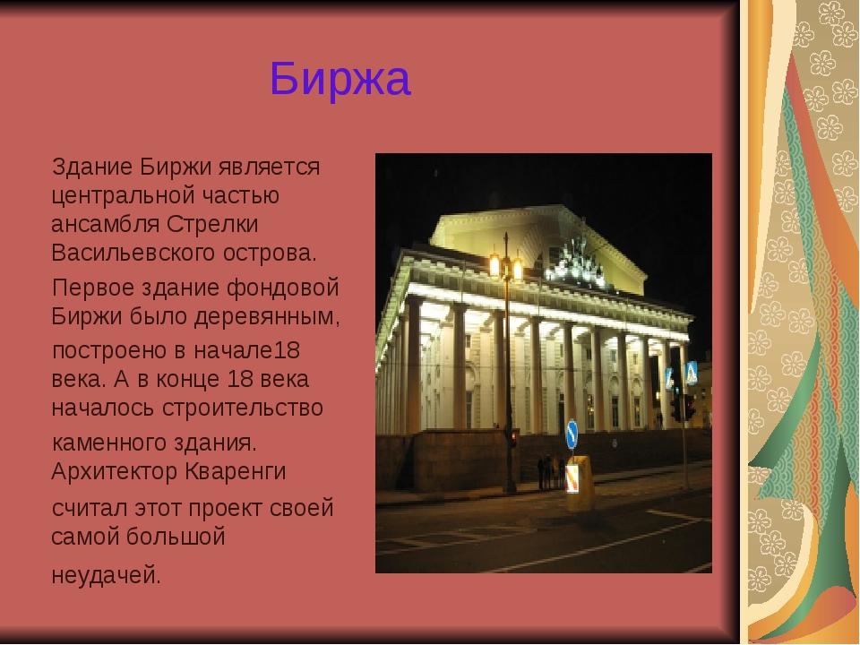 Биржа Здание Биржи является центральной частью ансамбля Стрелки Васильевског...