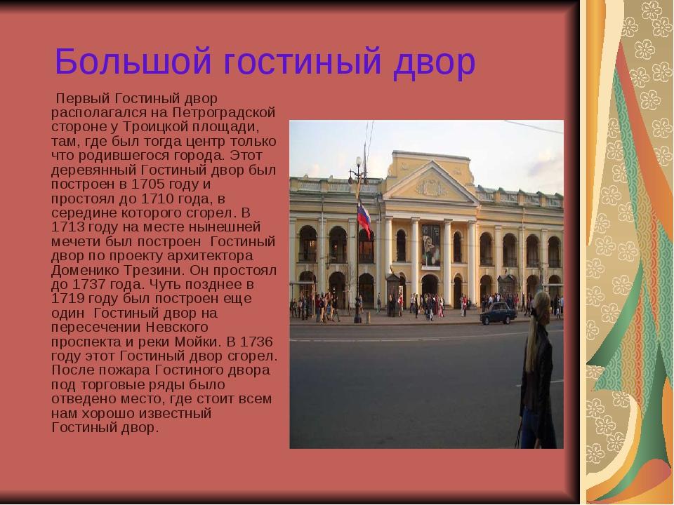 Большой гостиный двор Первый Гостиный двор располагался на Петроградской сто...
