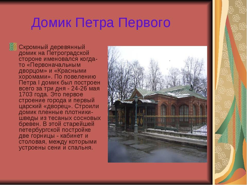Домик Петра Первого Скромный деревянный домик на Петроградской стороне имено...