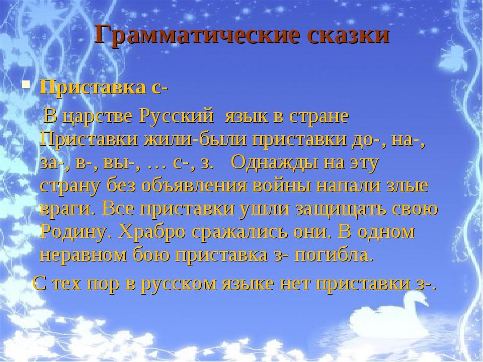 Грамматические сказки Приставка с-  В царстве Русский язык в стране Прист...