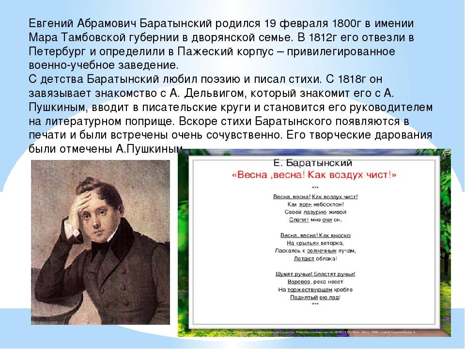 александрова другие стихи баратынского решившимся кардинально