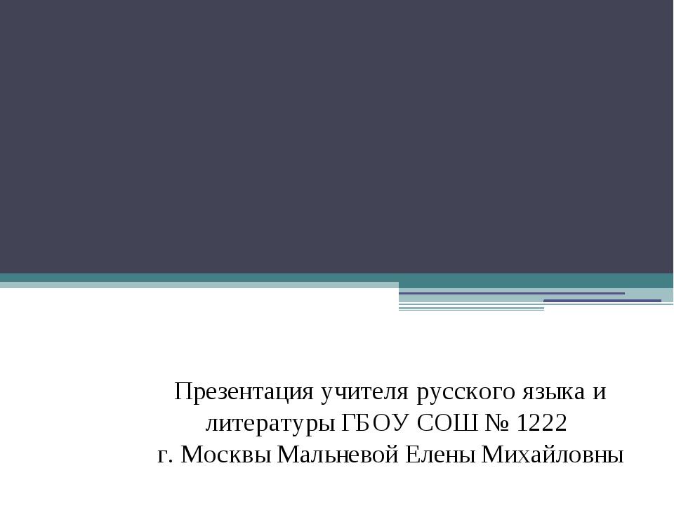 Понятие воля в пьесе А. Н. Островского «Гроза» Презентация учителя русского я...
