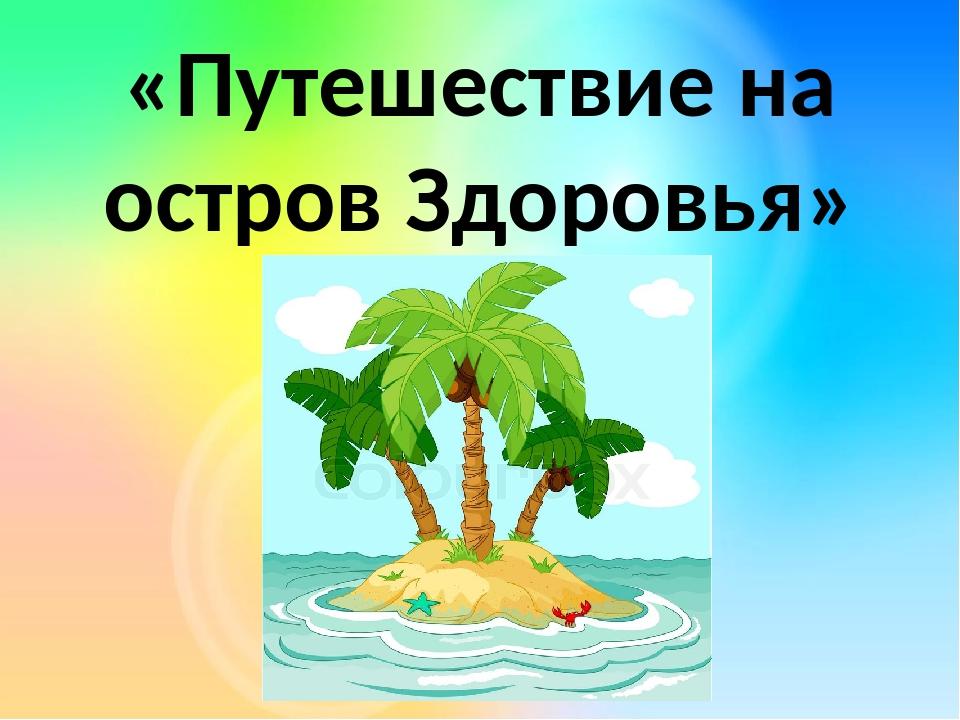«Путешествие на остров Здоровья»