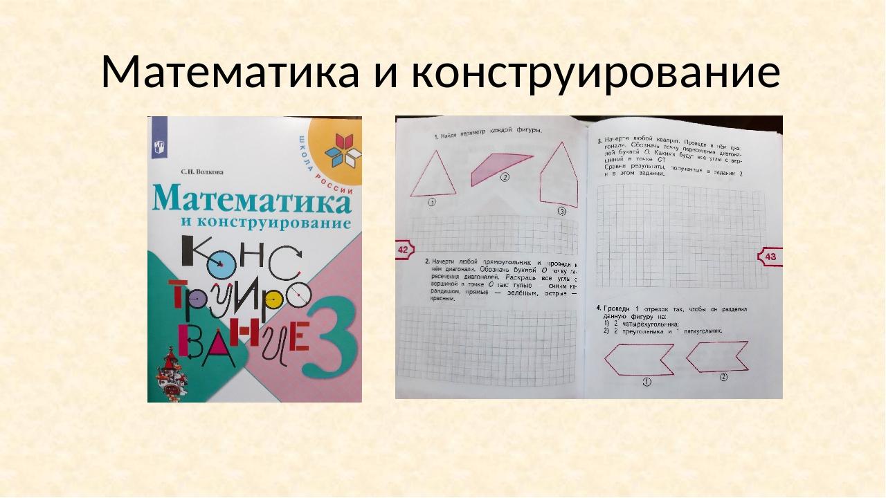 Математика и конструирование