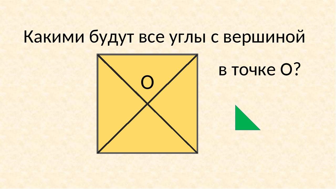 Какими будут все углы с вершиной О в точке О?