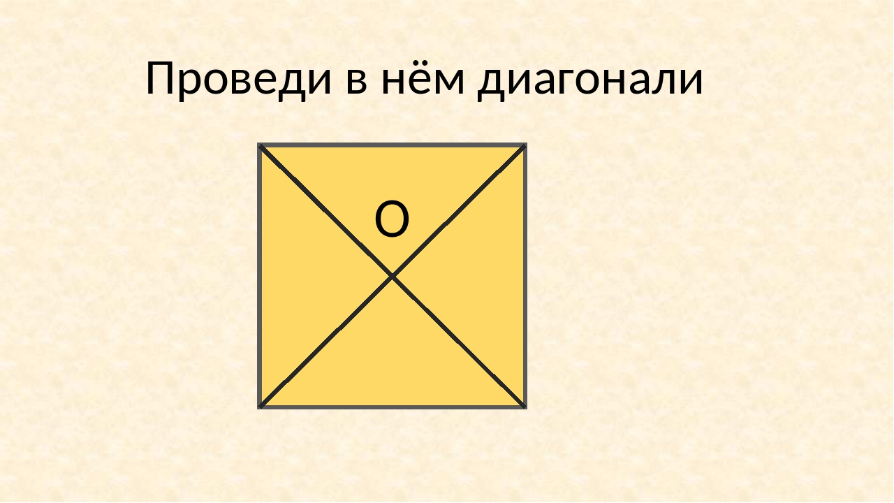 Проведи в нём диагонали О