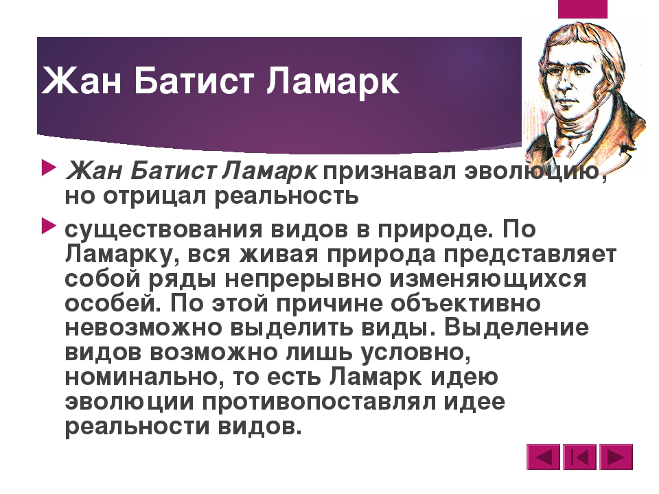 Жан Батист Ламарк Жан Батист Ламарк признавал эволюцию, но отрицал реальность...