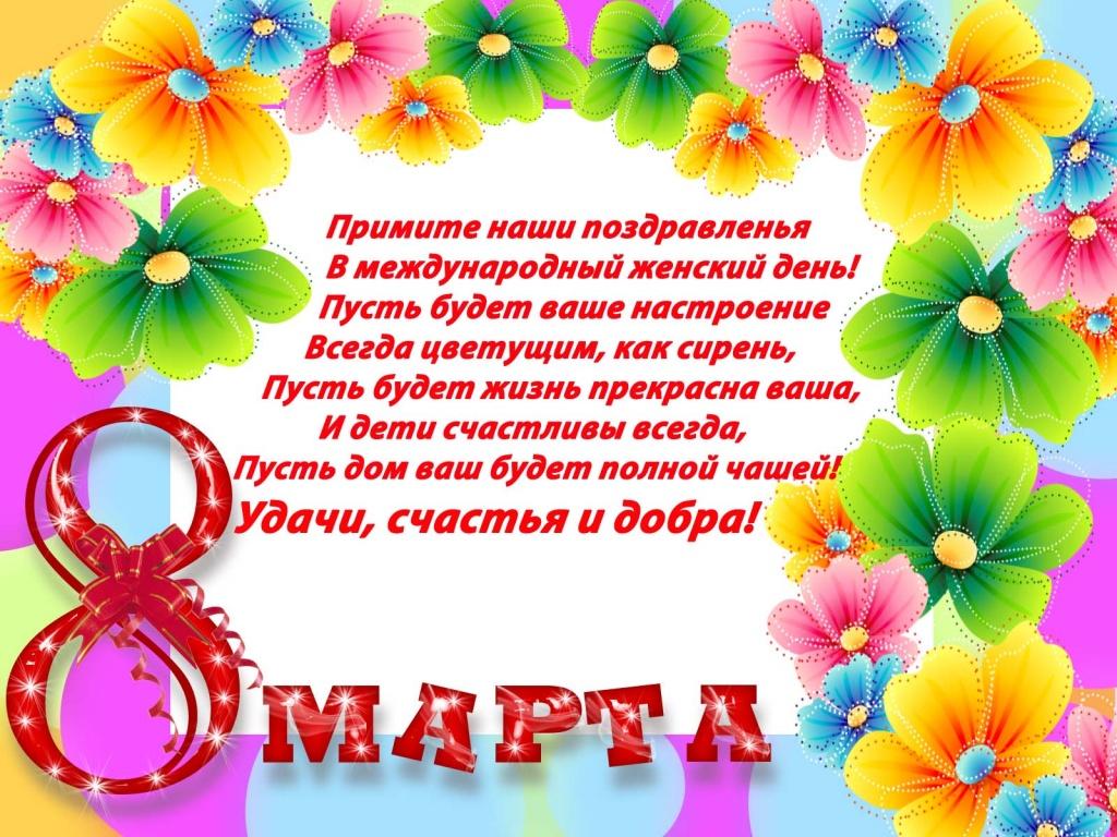 стихи на 8 марта в школе короткие режим наложения