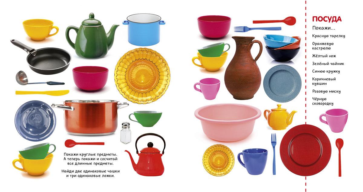Картинки виды посуда для детей