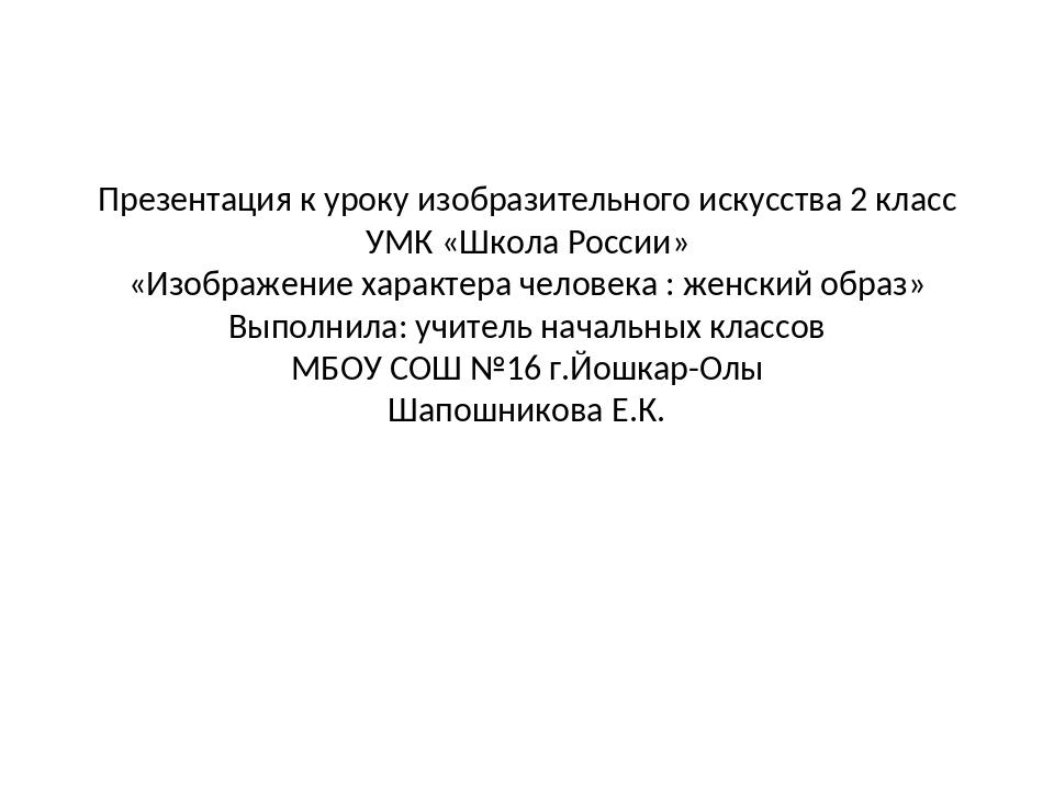 Презентация к уроку изобразительного искусства 2 класс УМК «Школа России» «Из...