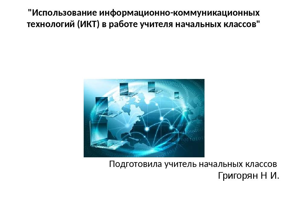 """""""Использование информационно-коммуникационных технологий (ИКТ) в работе учите..."""