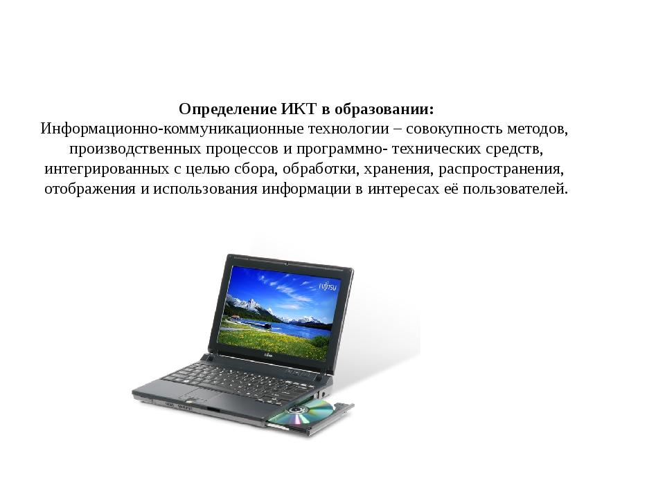 Определение ИКТ в образовании: Информационно-коммуникационные технологии – со...