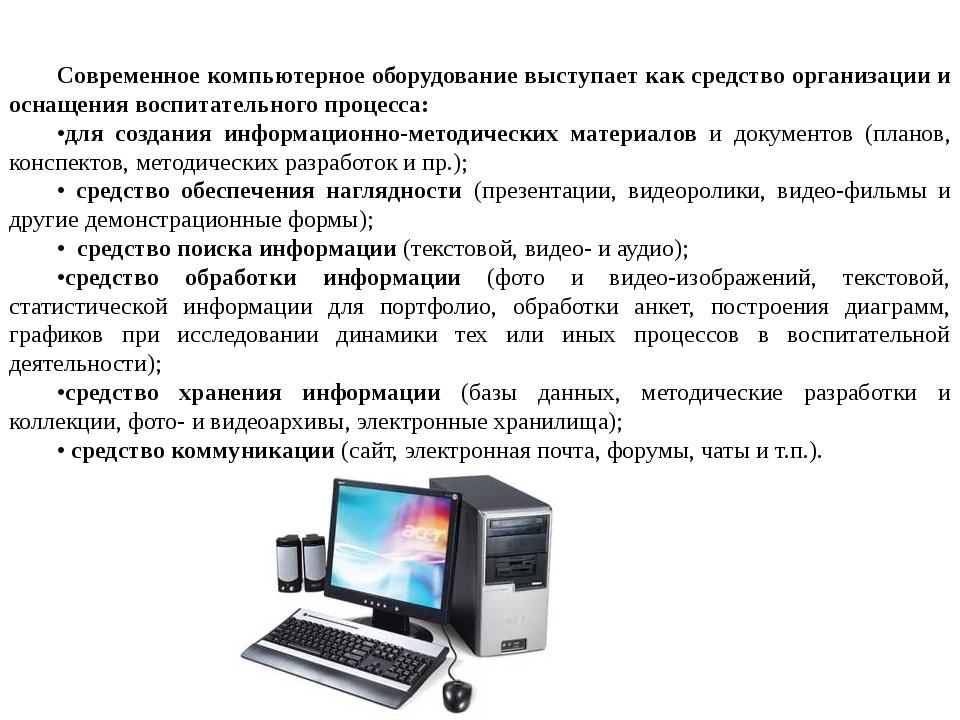 Современное компьютерное оборудование выступает как средство организации и ос...