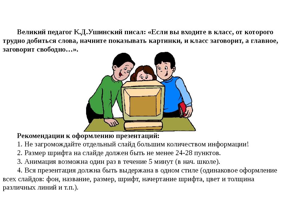 Великий педагог К.Д.Ушинский писал: «Если вы входите в класс, от которого тру...