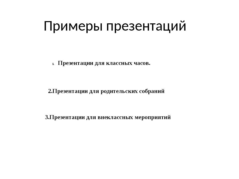 Примеры презентаций Презентации для классных часов. 2.Презентации для родител...