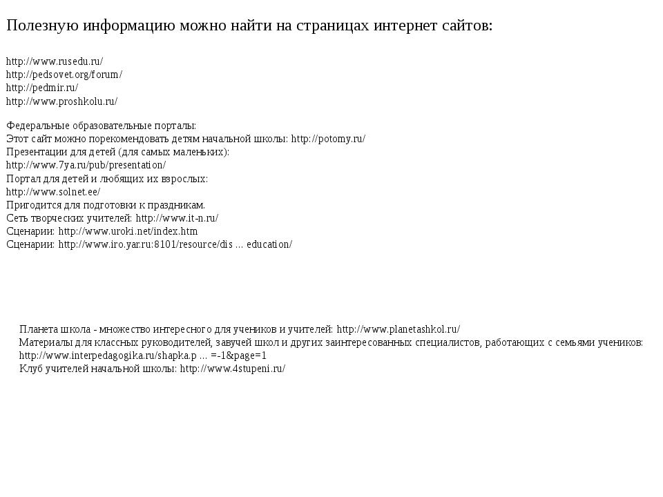 Полезную информацию можно найти на страницах интернет сайтов: http://www.ruse...