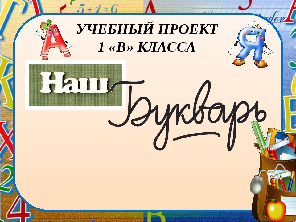 УЧЕБНЫЙ ПРОЕКТ 1 «В» КЛАССА lick to edit Master subtitle style Образец заголо...