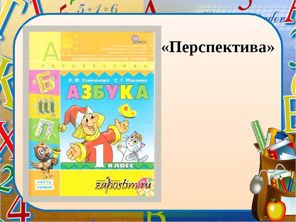 «Перспектива» lick to edit Master subtitle style Образец заголовка Образец з...