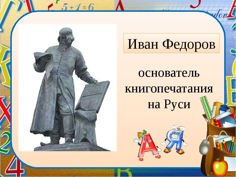 основатель книгопечатания на Руси Иван Федоров lick to edit Master subtitle s...