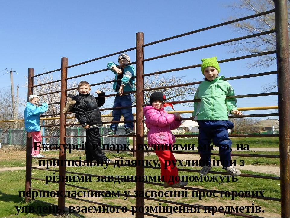 Екскурсії в парк, вулицями міста, на пришкільну ділянку, рухливі ігри з різн...
