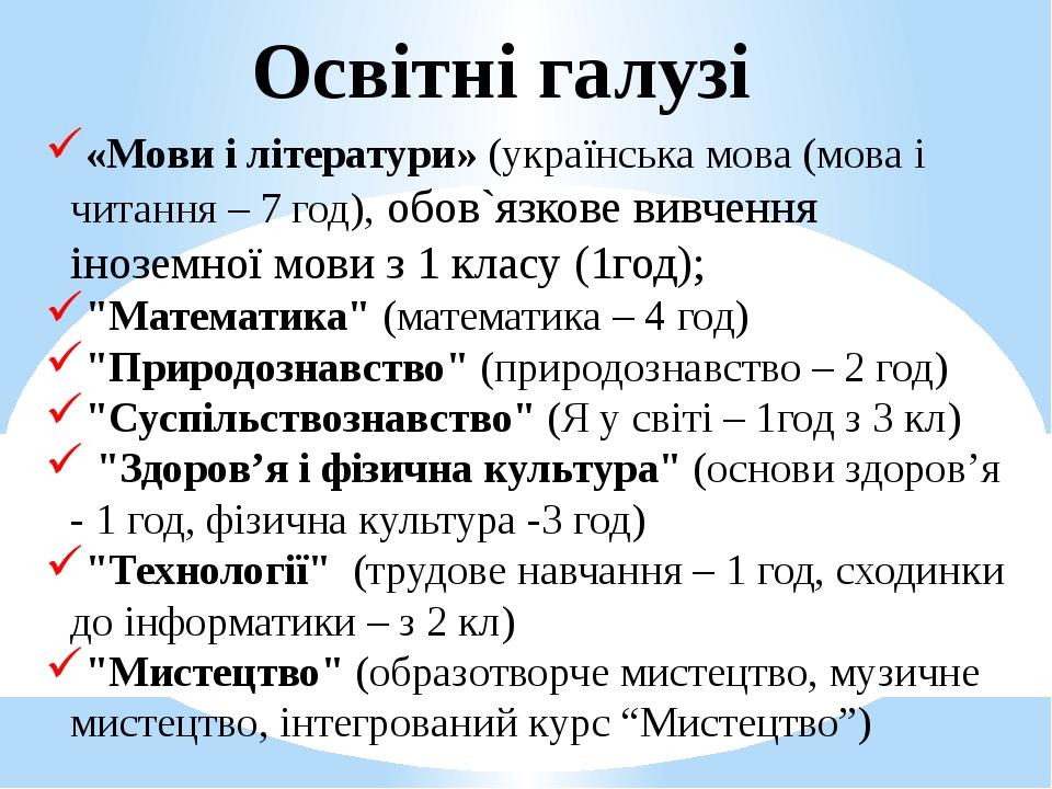 Освітні галузі «Мови і літератури» (українська мова (мова і читання – 7 год),...
