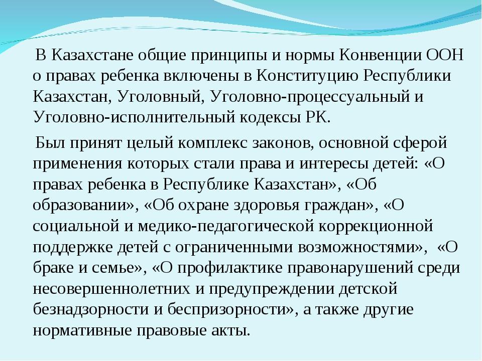 В Казахстане общие принципы и нормы Конвенции ООН о правах ребенка включены...