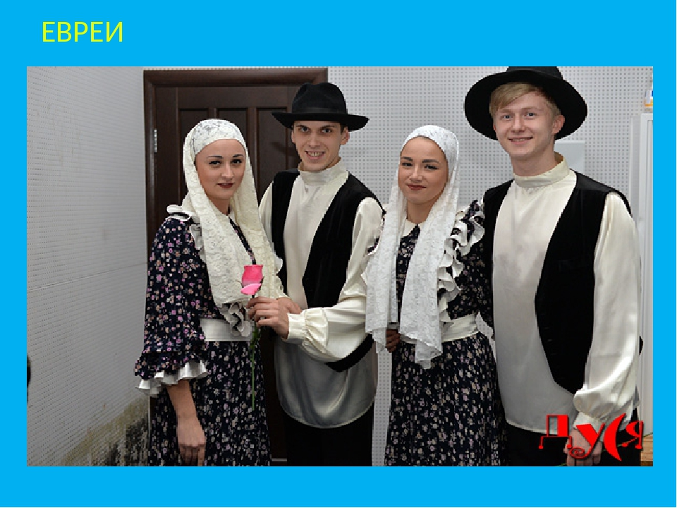 Открытка дню, картинки евреев в национальных костюмах