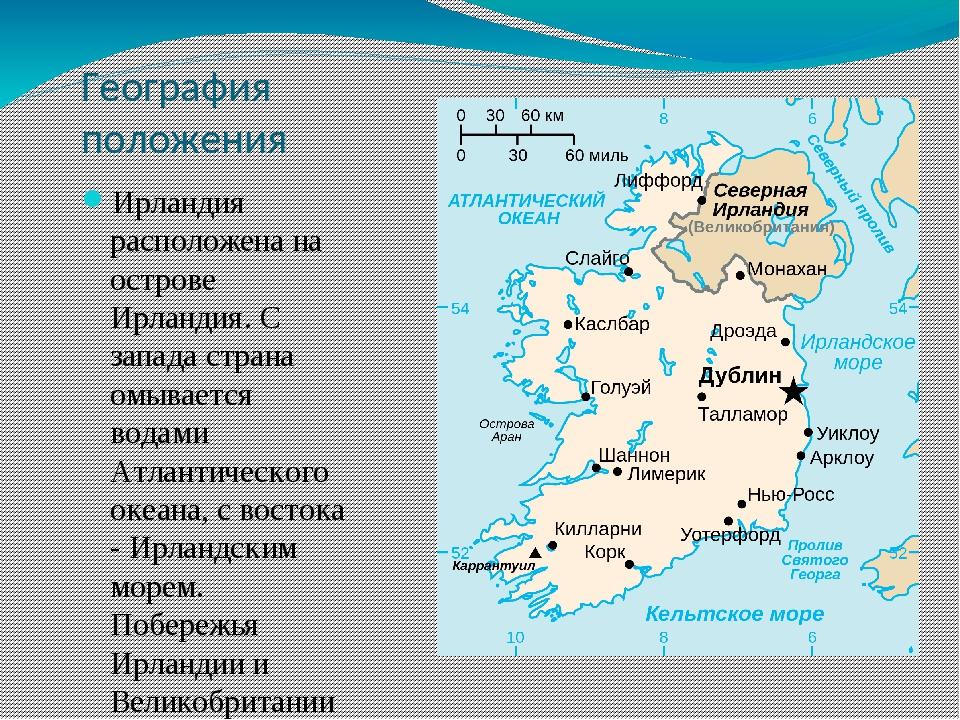 ирландия на карте мира фото любом случае, среди